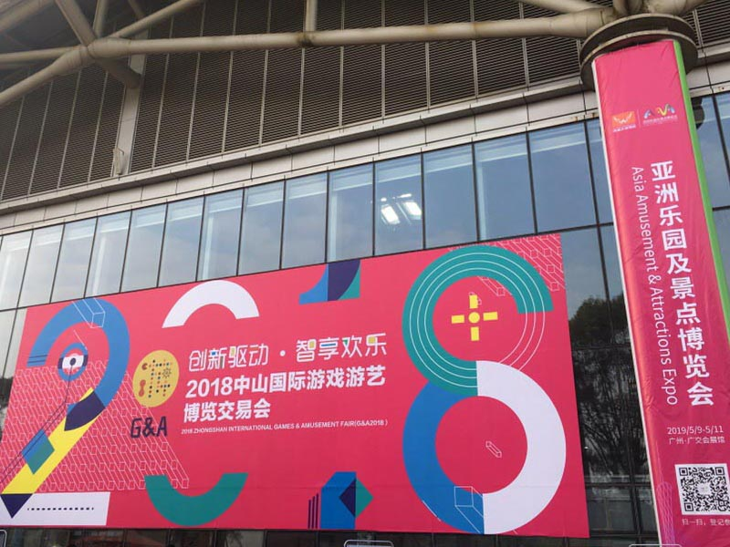 China (Zhongshan) International Games & Amusement Fair 2018 Exhibitor – Neofuns