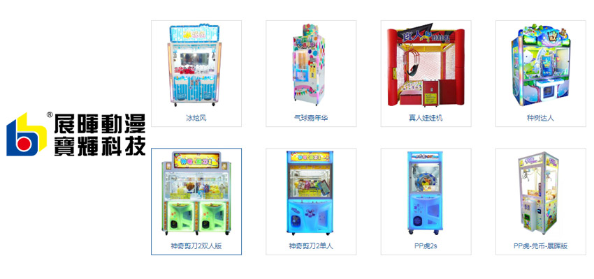 BaoHui claw machine